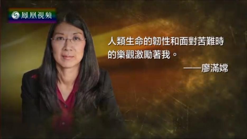 名言启示录:无国界医生国际主席廖满嫦