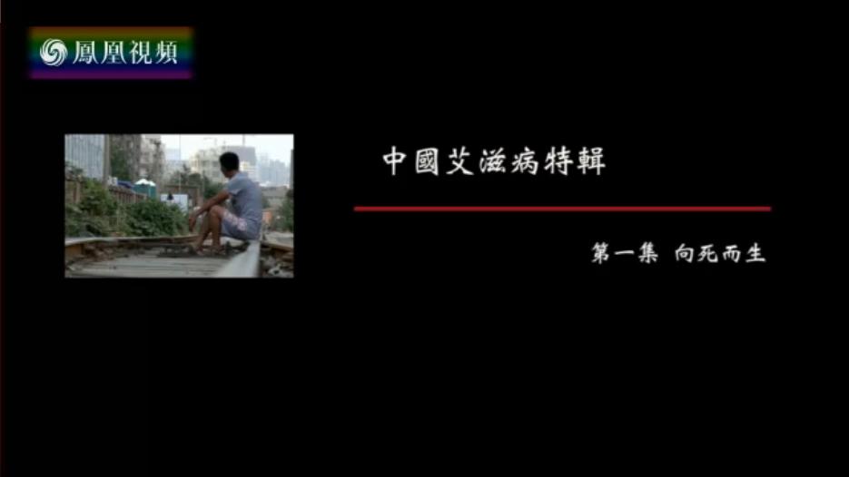 中国艾滋病特辑(一)向死而生