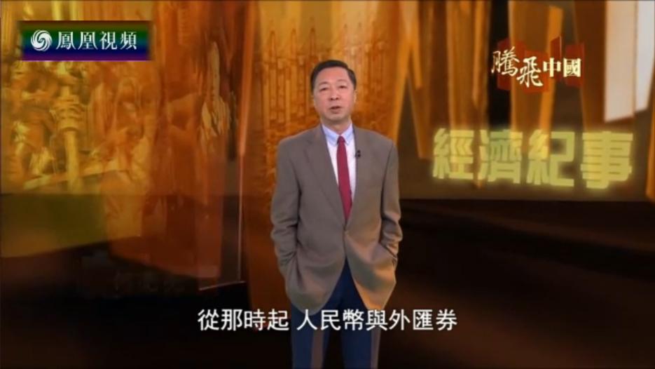 腾飞中国:外汇券与友谊商店(下)