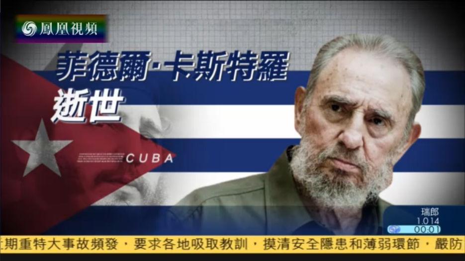 古巴首都将举行大型活动 悼念卡斯特罗
