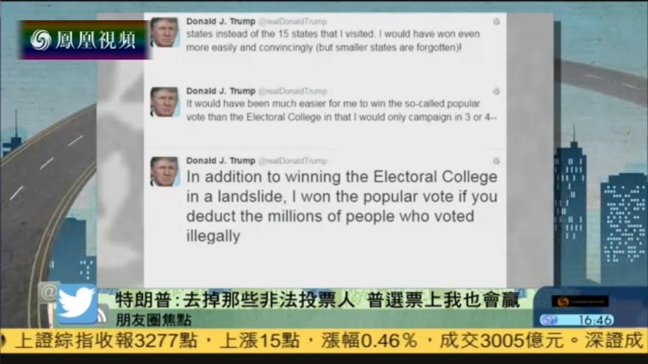 特朗普:扣除非法投票 普选票上我也会赢
