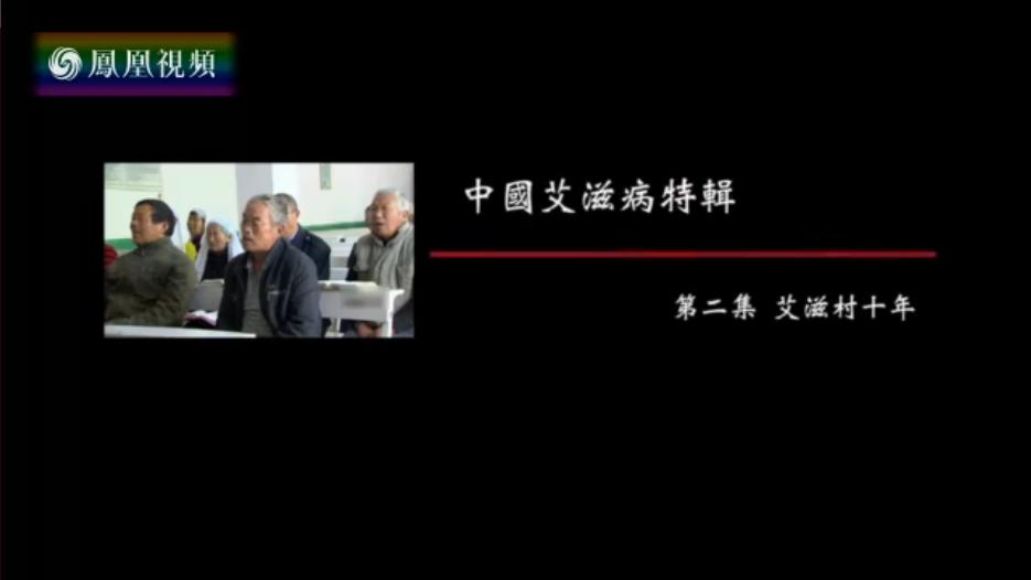 中国艾滋病特辑(二)艾滋村十年