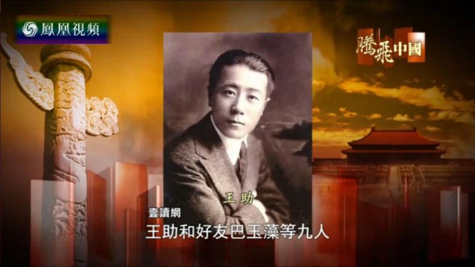 腾飞中国:波音中国第一人——王助