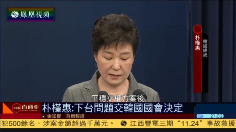 朴槿惠释辞职信号 韩政界仍有严重分歧