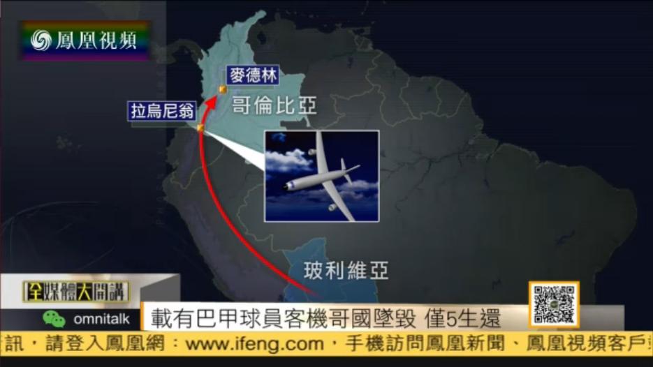 一架载有巴西球员的客机坠毁 机上仅5人生还