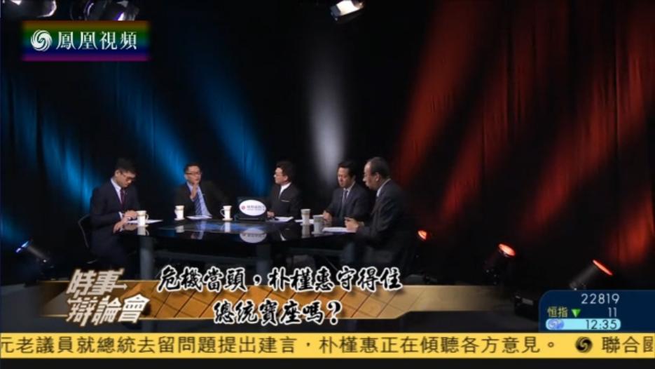 危机当头 朴槿惠守得住总统宝座吗?