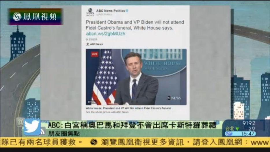 白宫称奥巴马和拜登将不会出席卡斯特罗葬礼