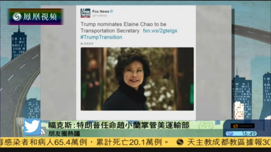特朗普将提名华裔女性赵小兰任交通部长