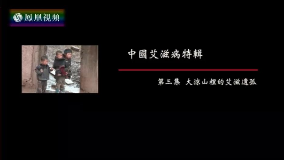 中国艾滋病特辑(三)大凉山里的艾滋遗孤