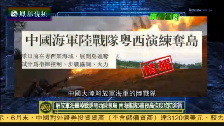 中国海军陆战队在粤西练夺岛 环境近似实战