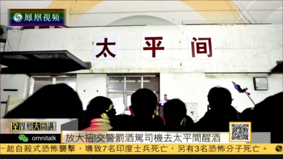 天津交警出大招:罚酒驾司机去太平间外醒酒