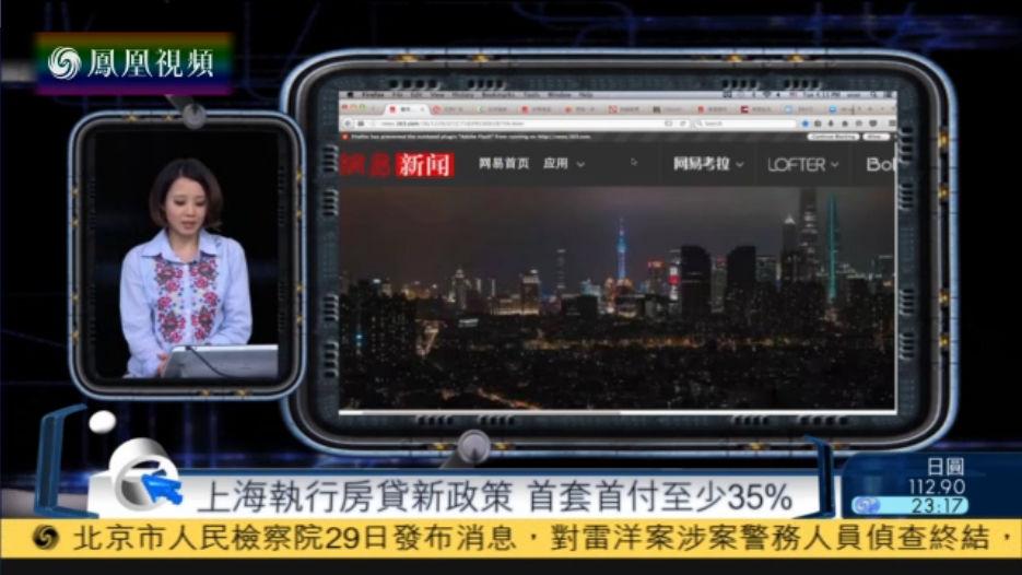 上海收紧住房信贷出新政 首套首付至少35%