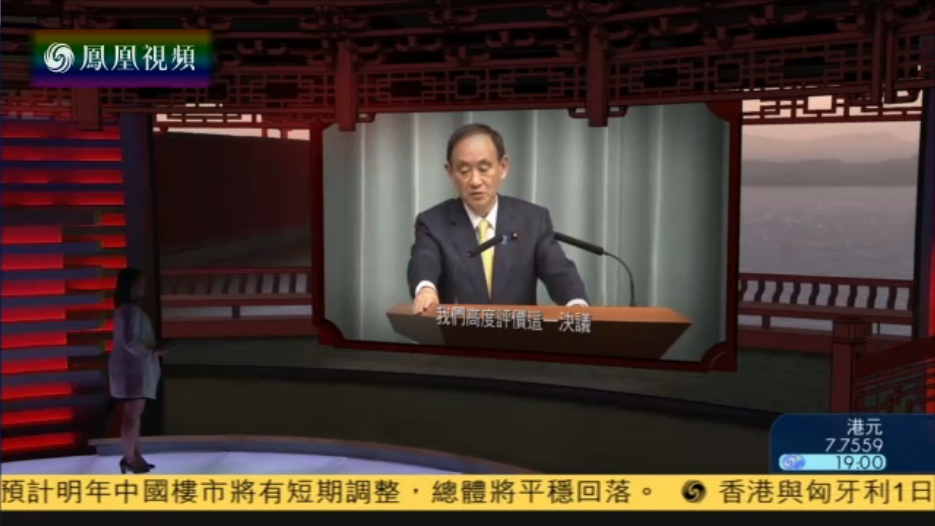 菅义伟:日本将尽全力确保对朝决议实效性