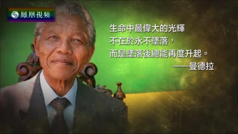名言启示录:南非国父曼德拉