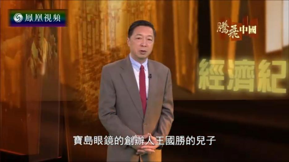 """腾飞中国:台商故事之眼镜""""变形虫"""""""