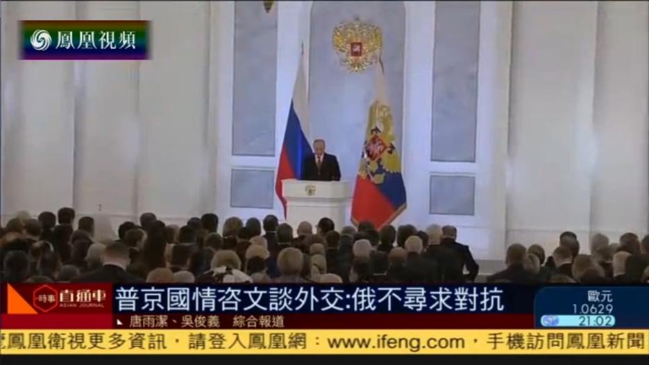 普京发表国情咨文:俄罗斯不寻求对抗
