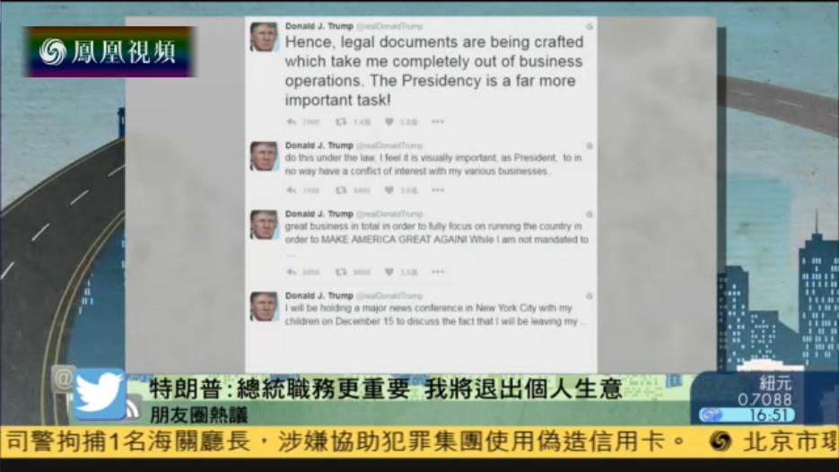 特朗普:我将放下生意 全力履行总统职责