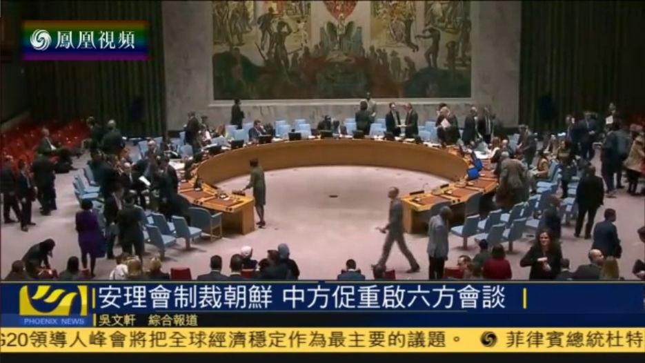 安理会再制裁朝鲜 中方支持恢复六方会谈