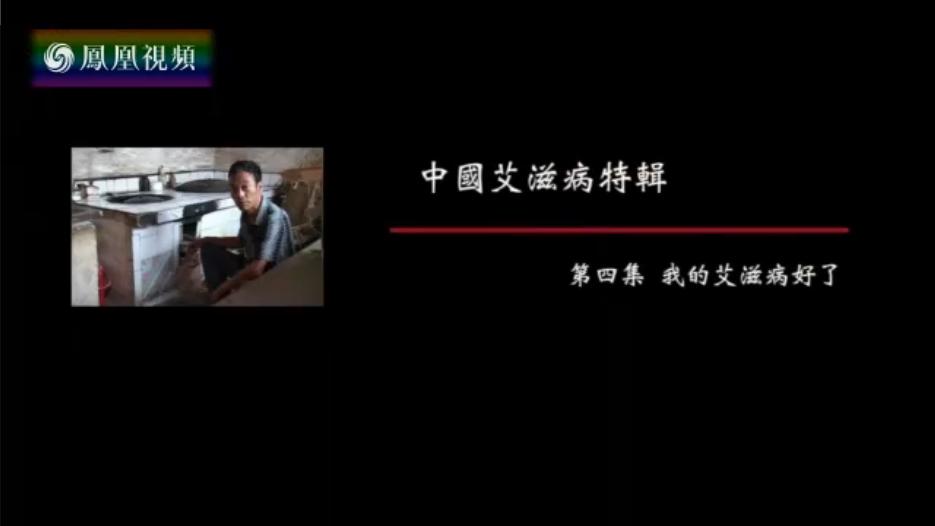 中国艾滋病特辑(四)我的艾滋病好了