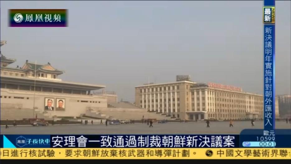 安理会通过制裁朝鲜新决议案 2017年起生效