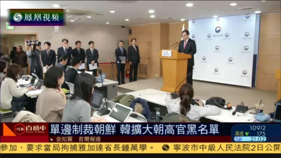 韩国对朝鲜进行单边制裁 扩大朝高层黑名单