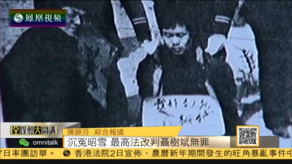 聂树斌被改判无罪 最高法:实现个案正义