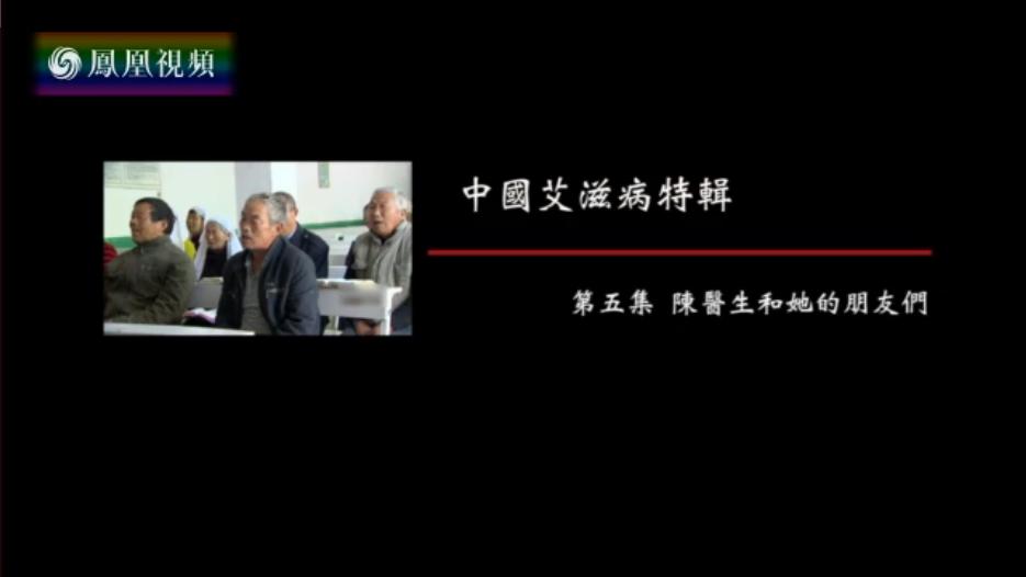 中国艾滋病特辑(五)陈医生和她的朋友们