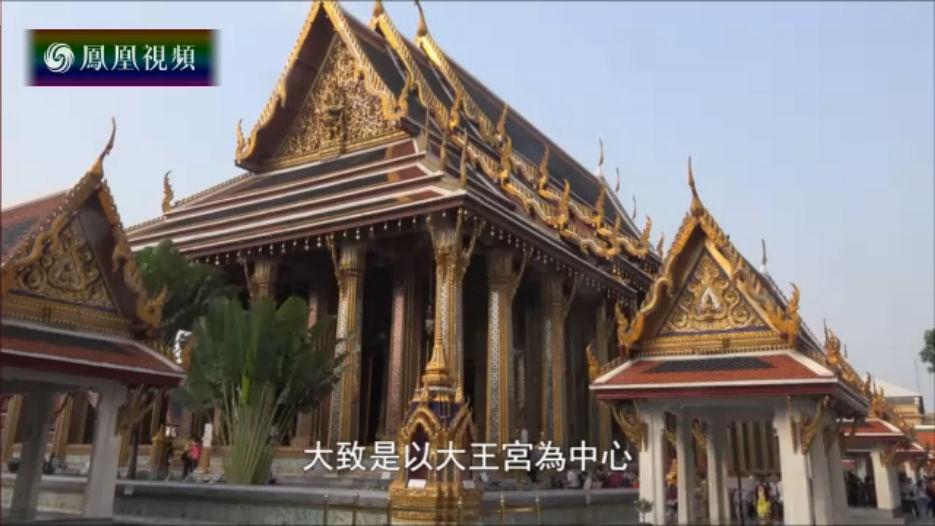 山海间——泰国建筑游记