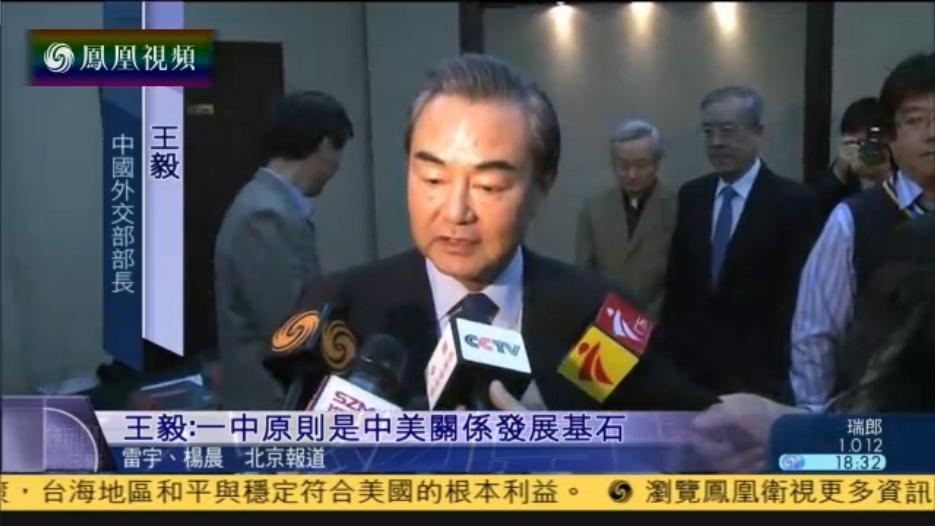 王毅:台湾方面小动作改变不了一个中国格局