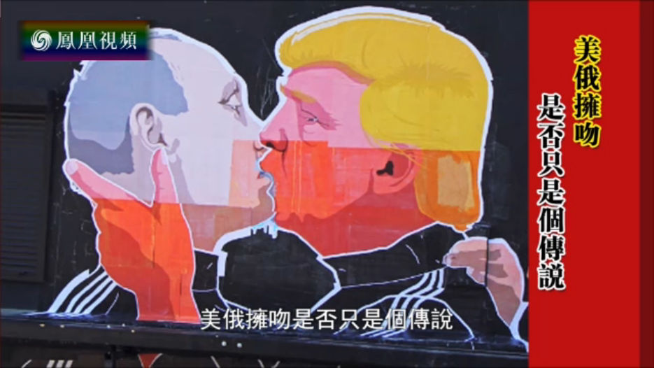 美俄拥吻是否只是个传说