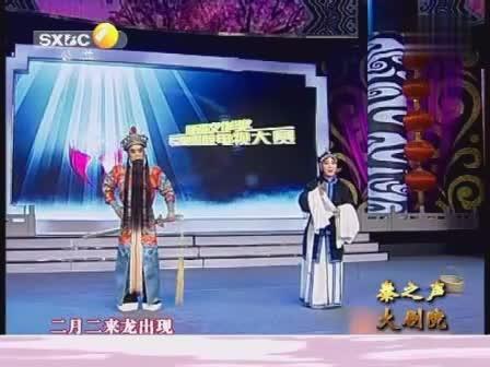 天水籍口镇铁路村秦腔《赶坡》选段 袁银香演唱