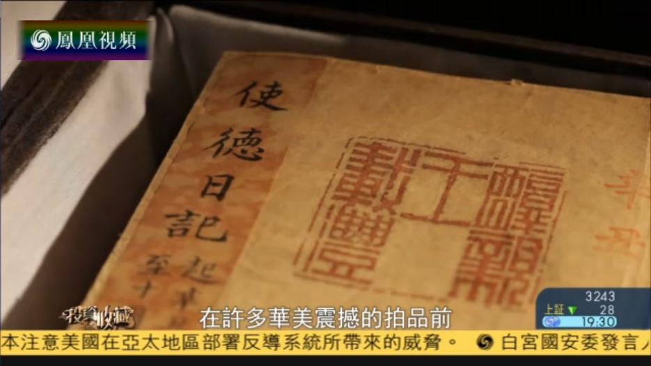 皇家秘档——使德日记(上)