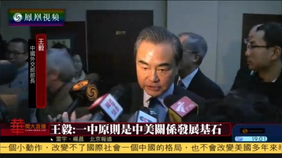 王毅:一个中国原则是中美关系健康发展的基石