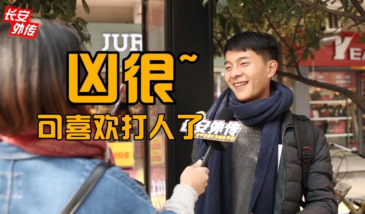 搞笑街访:你喜欢西安女汉子还是南方萌妹子?