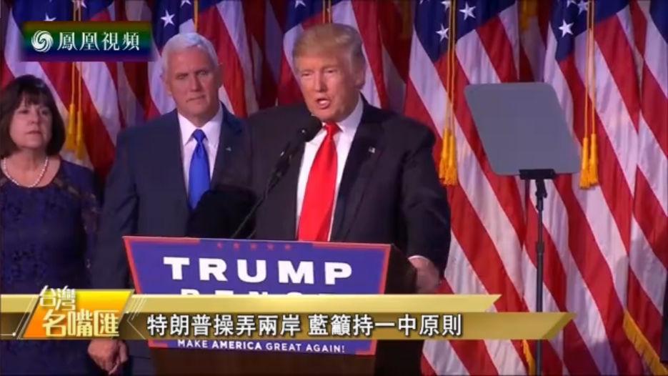 """特朗普欲操弄两岸关系 蓝营吁坚持""""一中"""""""