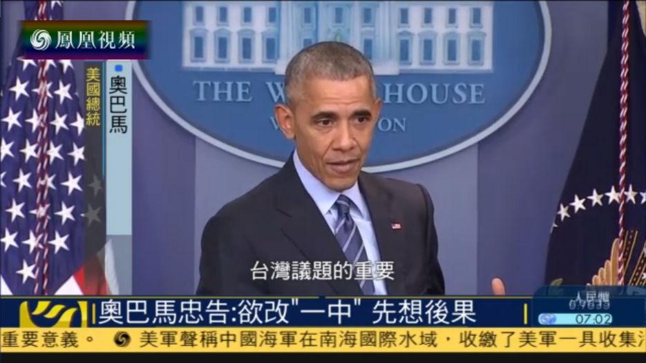 """奥巴马忠告特朗普:欲改""""一中""""先想清楚后果 - 办公室主任 - 办公室主任的博客"""