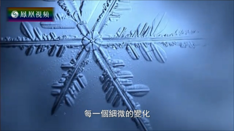 雪花的细微变化