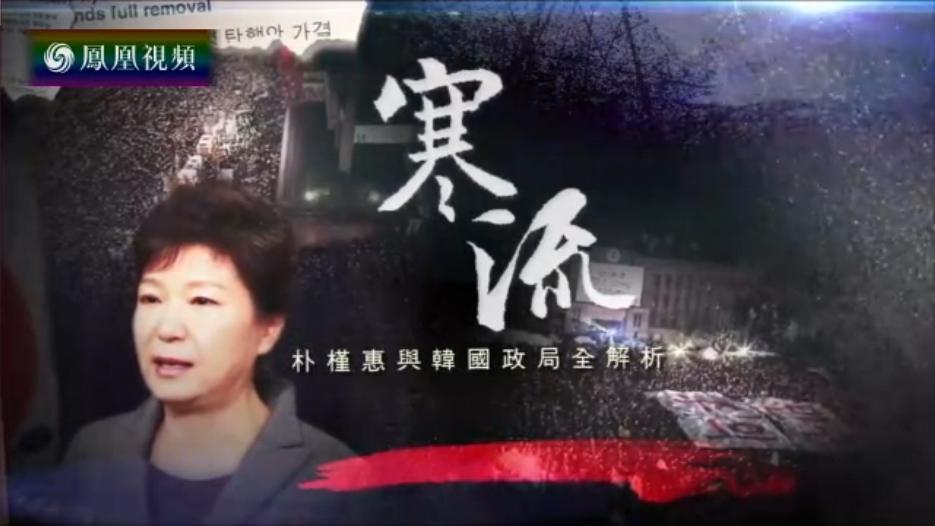 寒流——朴槿惠与韩国政局全解析
