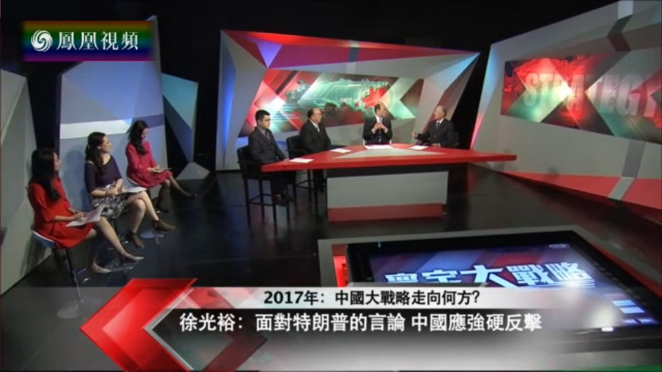 2017年:中国大战略走向何方