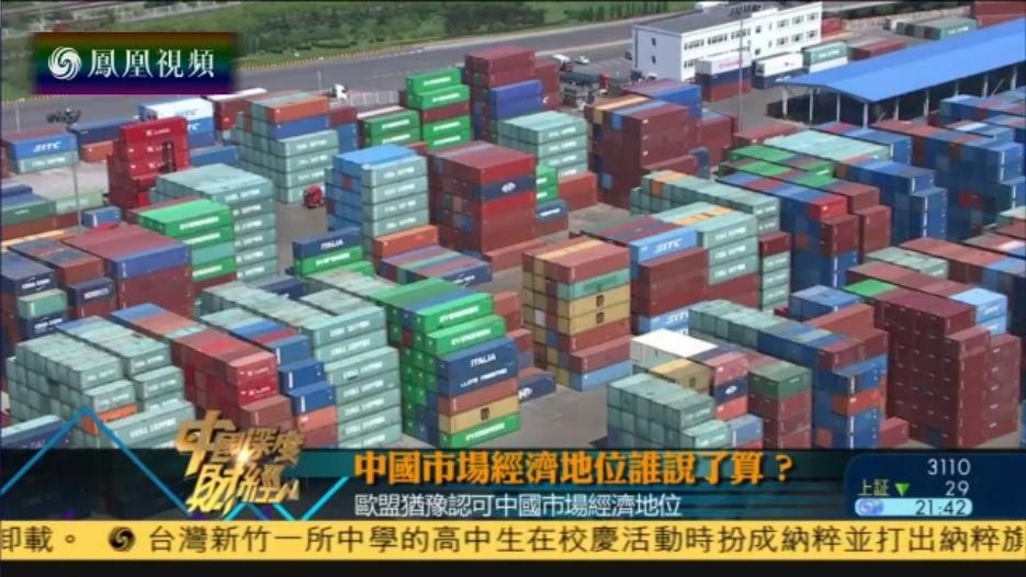 中国市场经济地位谁说了算