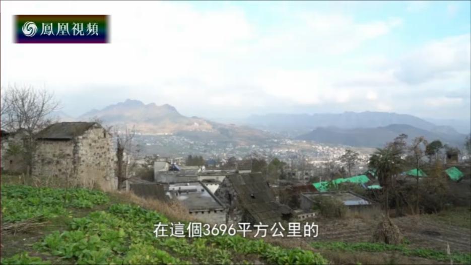 镇雄之春——云南镇雄扶贫纪(下)