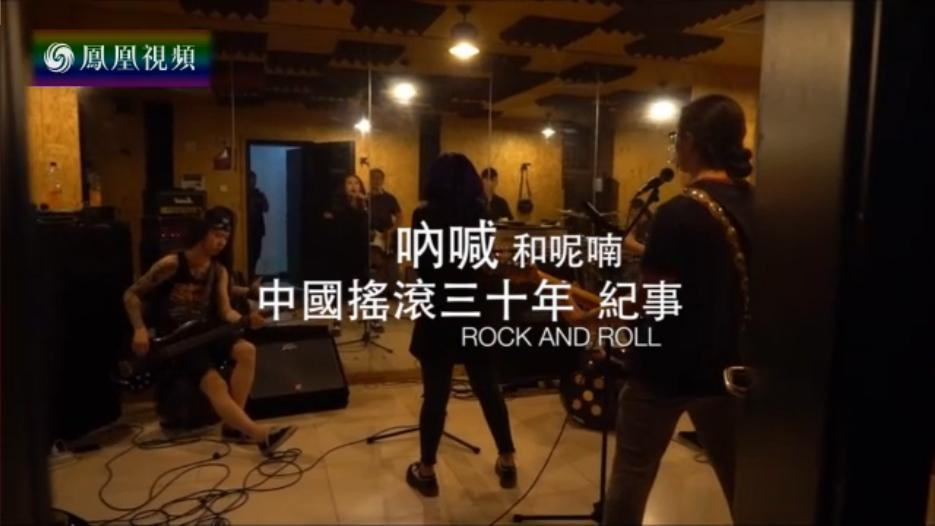 呐喊和呢喃——中国摇滚三十年纪事