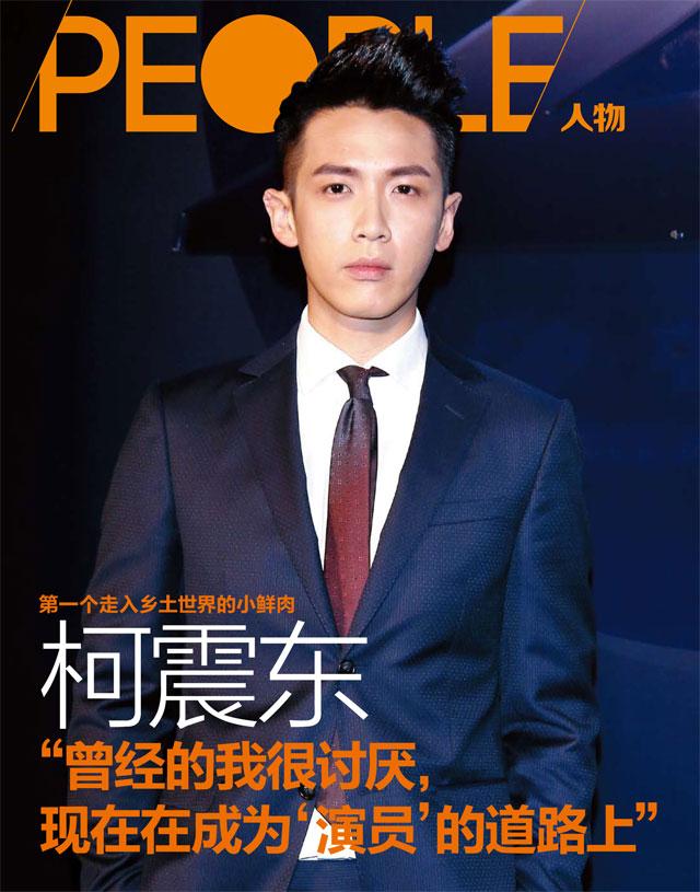 """柯震东:曾经的我很讨厌,现在在成为""""演员""""的道路上"""