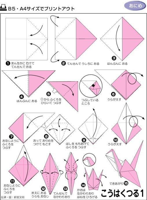 一, 折纸图解—魔幻类 蝙蝠
