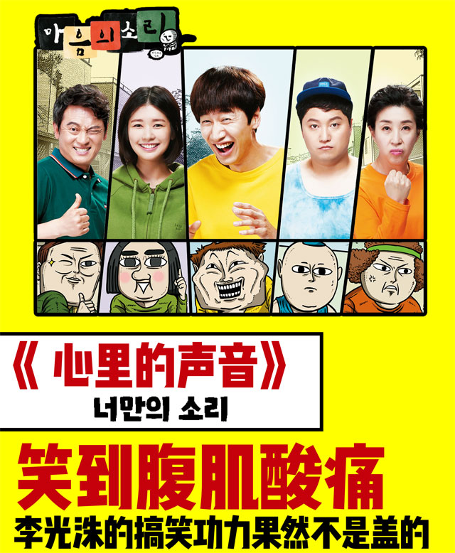 《心里的声音》:李光洙的搞笑功力果然不是盖的