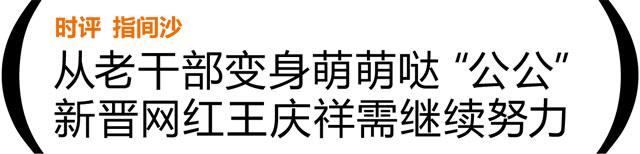 新晋网红王庆祥需继续努力