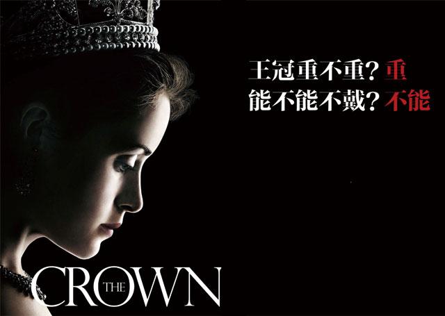《王冠》:欲戴王冠,必承其重