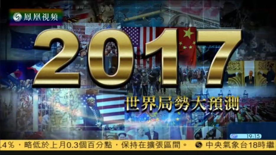 2017世界局势大预测