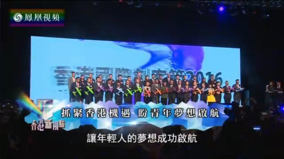 香港国际创客节开幕 探索未来机遇