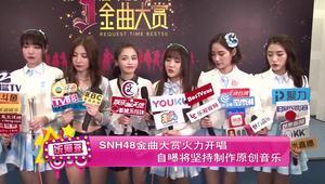 SNH48金曲大赏火力开唱 自曝将坚持制作原创音乐
